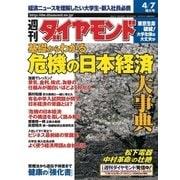 週刊ダイヤモンド 01年4月7日号(ダイヤモンド社) [電子書籍]