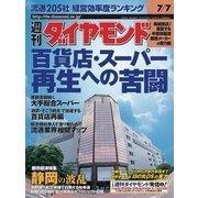 週刊ダイヤモンド 01年7月7日号(ダイヤモンド社) [電子書籍]