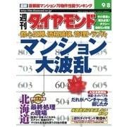 週刊ダイヤモンド 01年9月8日号(ダイヤモンド社) [電子書籍]