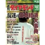 週刊ダイヤモンド 01年10月20日号(ダイヤモンド社) [電子書籍]