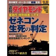 週刊ダイヤモンド 01年12月22日号(ダイヤモンド社) [電子書籍]