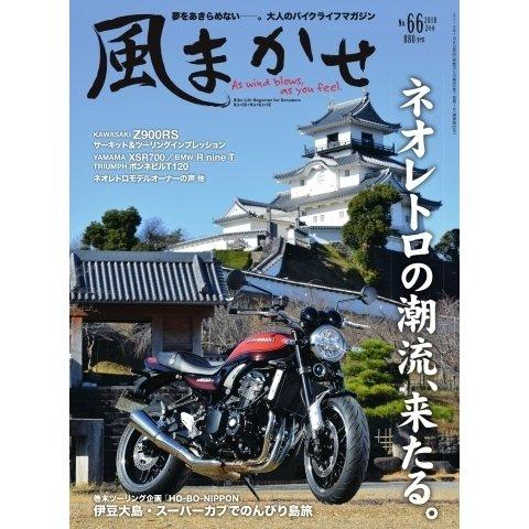 風まかせ No.66(クレタパブリッシング) [電子書籍]