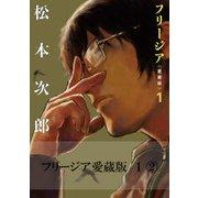 フリージア愛蔵版 1 (2)(KADOKAWA) [電子書籍]