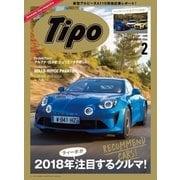 Tipo(ティーポ) No.344(ネコ・パブリッシング) [電子書籍]