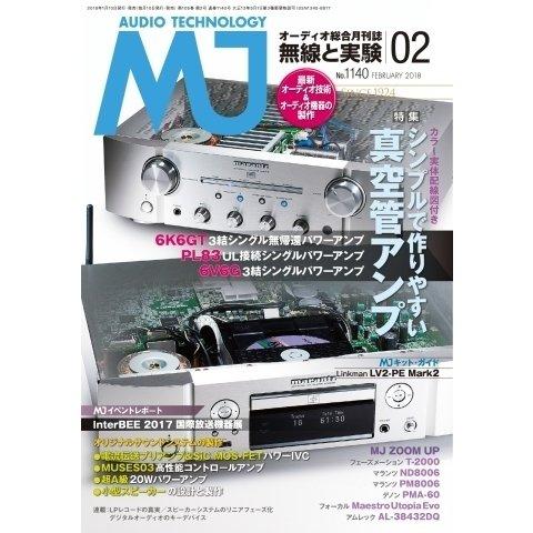 MJ無線と実験 2018年2月号(誠文堂新光社) [電子書籍]