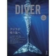 DIVER No.440(ダイバー) [電子書籍]