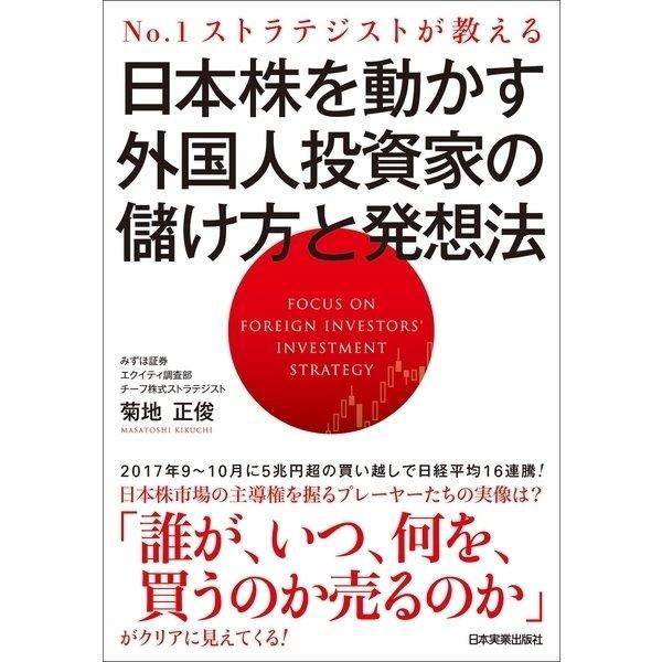 日本株を動かす外国人投資家の儲け方と発想法(日本実業出版社) [電子書籍]
