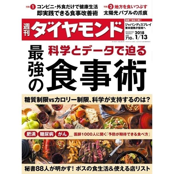 週刊ダイヤモンド 18年1月13日号(ダイヤモンド社) [電子書籍]