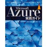 Microsoft Azure実践ガイド(インプレス) [電子書籍]