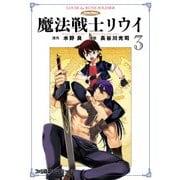 魔法戦士リウイ(3)(KADOKAWA) [電子書籍]