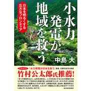 小水力発電が地域を救う-日本を明るくする広大なフロンティア(東洋経済新報社) [電子書籍]
