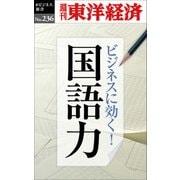 ビジネスに効く!国語力-週刊東洋経済eビジネス新書No.236(東洋経済新報社) [電子書籍]