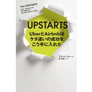 UPSTARTS-UberとAirbnbはケタ違いの成功をこう手に入れた(日経BP社) [電子書籍]