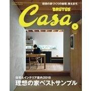 Casa BRUTUS (カーサ・ブルータス) 2018年 2月号 [理想の家ベストサンプル ](マガジンハウス) [電子書籍]