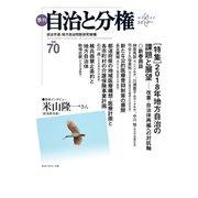 自治と分権 70号(大月書店) [電子書籍]