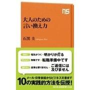 大人のための言い換え力(NHK出版) [電子書籍]