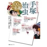 別冊NHK100分de名著 わたしたちの手塚治虫(NHK出版) [電子書籍]