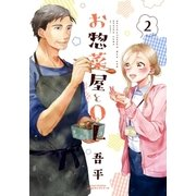 お惣菜屋とOL 2(フロンティアワークス) [電子書籍]