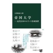 帝国大学 近代日本のエリート育成装置(中央公論新社) [電子書籍]