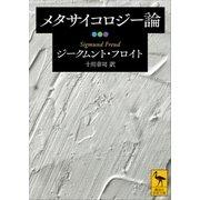 メタサイコロジー論(講談社) [電子書籍]