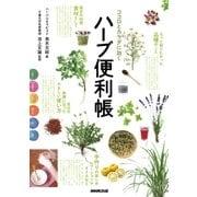 ココロとカラダに効く ハーブ便利帳(NHK出版) [電子書籍]