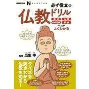 NHK出版 なるほど!の本 必ず役立つ仏教ドリル 葬式、仏事、年中行事、参拝のことがよくわかる(NHK出版) [電子書籍]