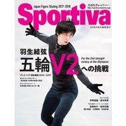 Sportiva 羽生結弦 五輪V2への挑戦 日本フィギュアスケート2018平昌五輪展望号(集英社) [電子書籍]