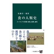 食の人類史 ユーラシアの狩猟・採集、農耕、遊牧(中央公論新社) [電子書籍]