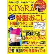 わかさ夢MOOK55 KiYoRa vol.2(わかさ出版) [電子書籍]