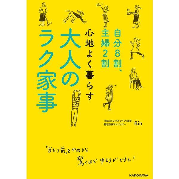 自分8割、主婦2割 心地よく暮らす 大人のラク家事(KADOKAWA) [電子書籍]