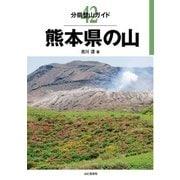 分県登山ガイド 42 熊本県の山(山と溪谷社) [電子書籍]