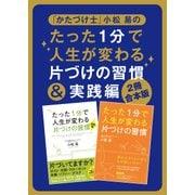 【2冊合本版】「かたづけ士」小松 易のたった1分で人生が変わる片づけの習慣&実践編(KADOKAWA) [電子書籍]