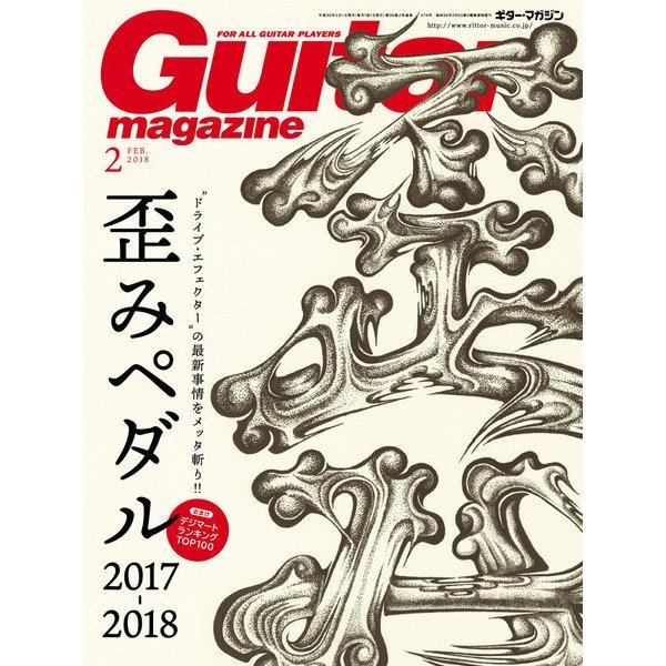 ギター・マガジン 2018年2月号(リットーミュージック) [電子書籍]