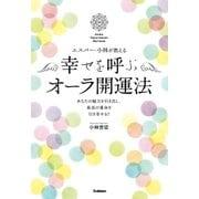 エスパー・小林が教える 幸せを呼ぶオーラ開運法 (学研) [電子書籍]