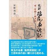 完訳 塩尻夜話記(東洋出版) [電子書籍]