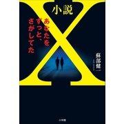 小説X あなたをずっと、さがしてた 【電子オリジナル版】(小学館) [電子書籍]