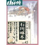 the座45号 泣き虫なまいき石川啄木(2001)(小学館) [電子書籍]