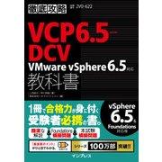 徹底攻略VCP6.5-DCV教科書 VMware vSphere 6.5対応(インプレス) [電子書籍]