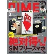 DIME(ダイム) 2018年3月号(小学館) [電子書籍]