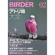 BIRDER(バーダー) 2018年2月号(文一総合出版) [電子書籍]