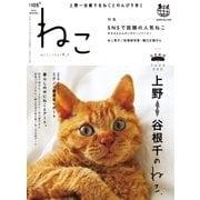 ねこ #105(ネコ・パブリッシング) [電子書籍]