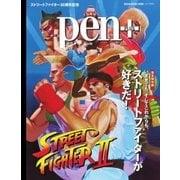 Pen+(ペンプラス) 【完全保存版】 いままでも、そしてこれからも、ストリートファイターが好きだ!(CCCメディアハウス) [電子書籍]
