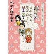 日本人なら知っておきたい日本文学 ヤマトタケルから兼好まで、人物で読む古典(幻冬舎) [電子書籍]