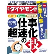 週刊ダイヤモンド 18年1月20日号(ダイヤモンド社) [電子書籍]