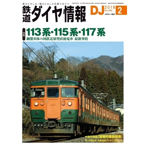 鉄道ダイヤ情報2018年2月号(交通新聞社) [電子書籍]