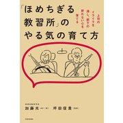 「ほめちぎる教習所」のやる気の育て方(KADOKAWA) [電子書籍]