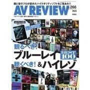 AVレビュー(AV REVIEW) 266号(音元出版) [電子書籍]
