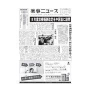 薬事ニュース 2018/01/19(薬事ニュース社) [電子書籍]