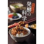 日本の伝統 発酵の科学(講談社) [電子書籍]