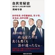 自民党秘史 過ぎ去りし政治家の面影(講談社) [電子書籍]